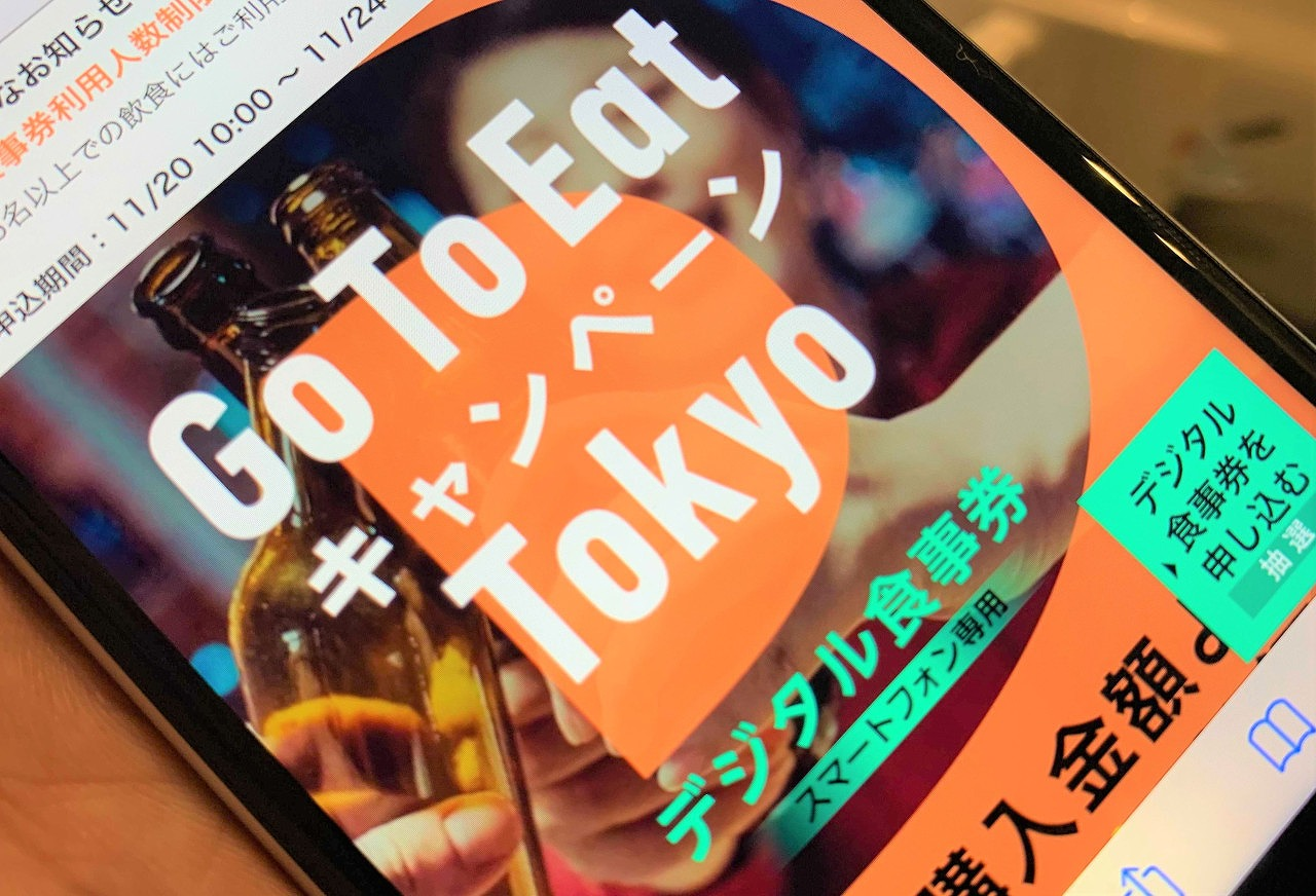 Goto 券 東京 食事