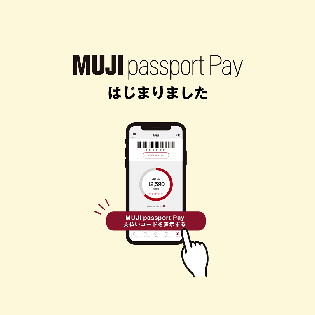 MUJIpassportPay