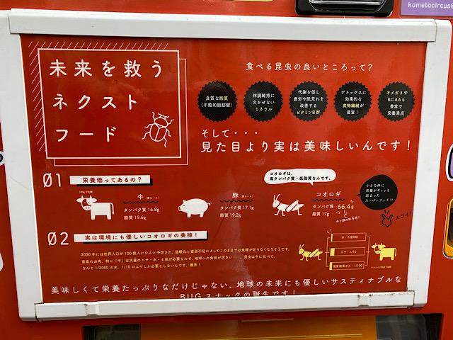 昆虫食メリットポスター