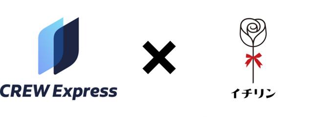 「CREW Express」と「イチリン」のフラワーデリバリーサービス