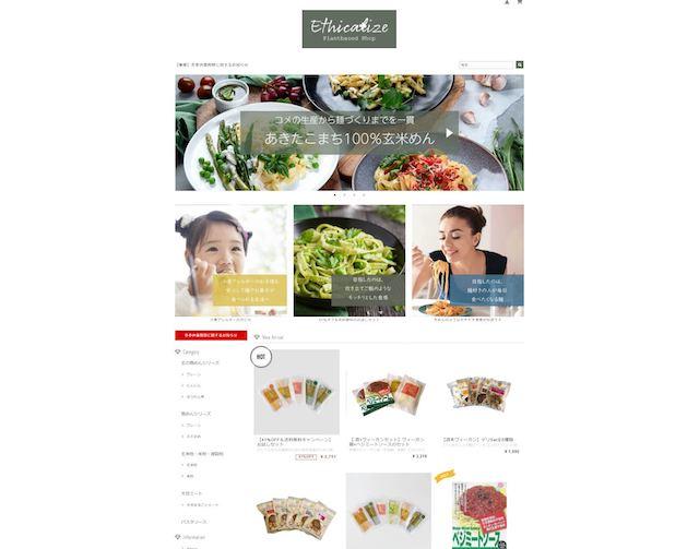 ETHICALIZE~ヴィーガン専門店ホームページ