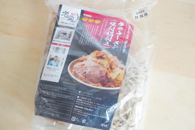 俺の生きる道 白山店(旧夢を語れ東京) 夢のラーメン(味付脂付き)パッケージ