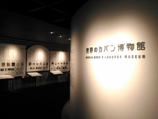 おひとり様大作戦世界のカバン博物館