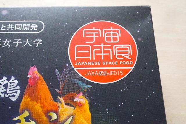宇宙日本食ロゴ