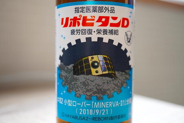 2018年9月21日小惑星リュウグウでの小型ローバーMINERVA-Ⅱ1(ミネルバ・ツー・ワン)分離を描いたラベル