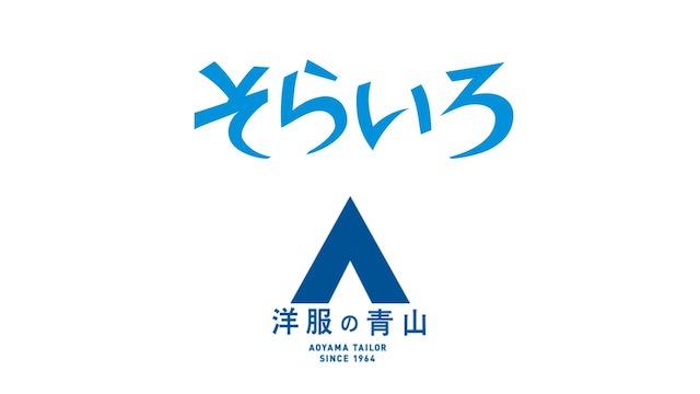 空色・青山ロゴ