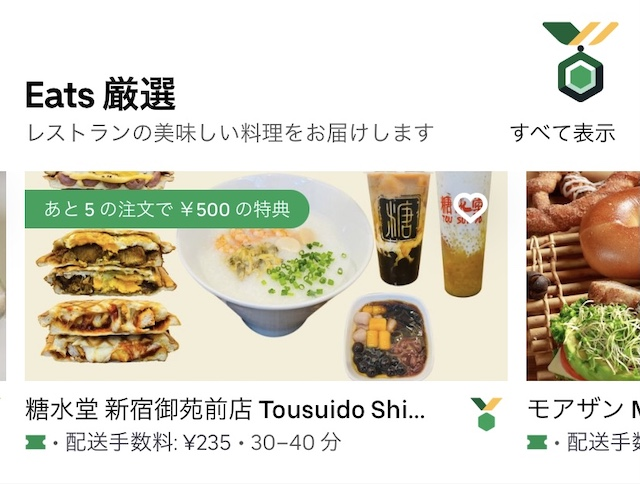 、そのエリアのおすすめ店が掲載されているのが「Eats 厳選」です