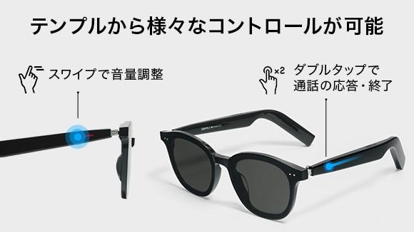 『HUAWEI×GENTLE MONSTER Eyewear Ⅱ』タッチセンサー