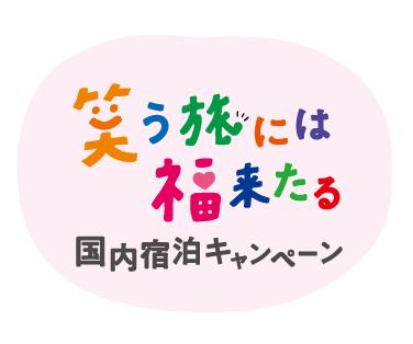 日本旅行業協会 国内宿泊キャンペーンロゴ