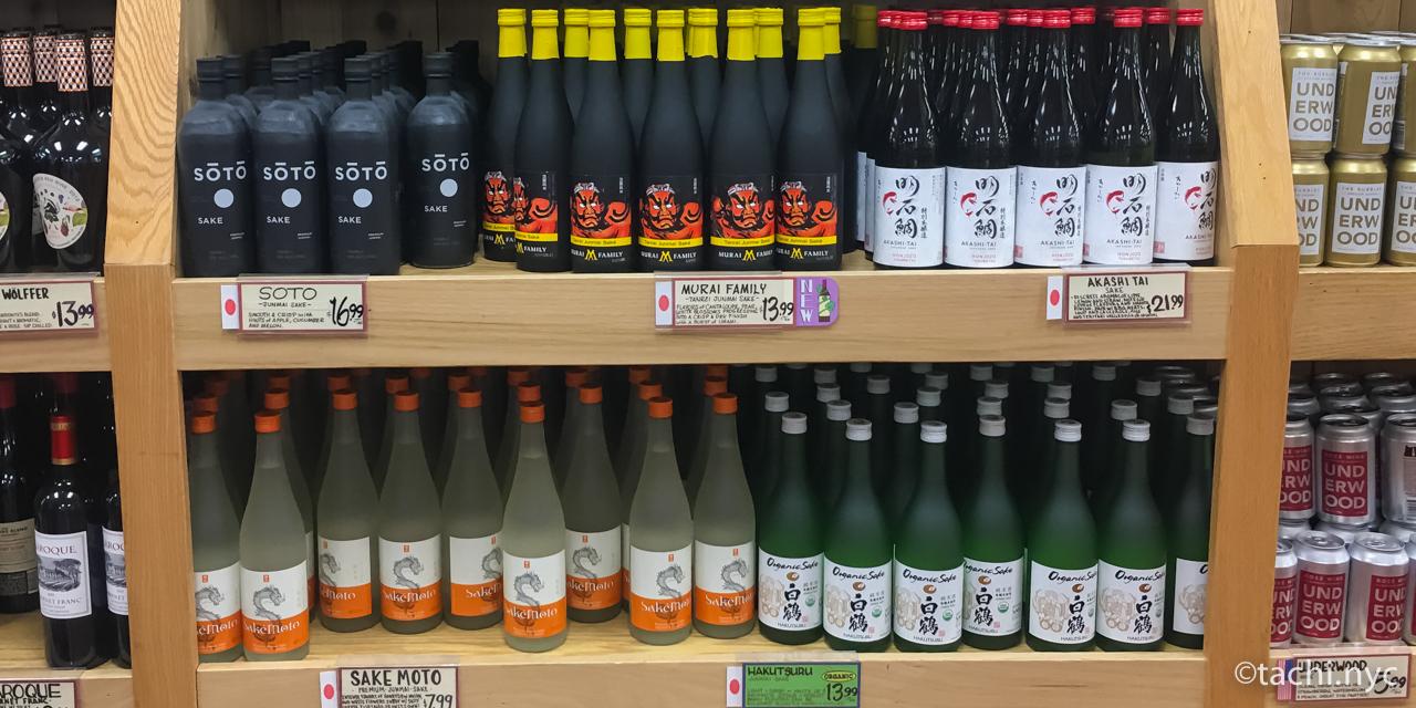 NYCトレーダージョーズ ワインショップ 日本酒コーナー