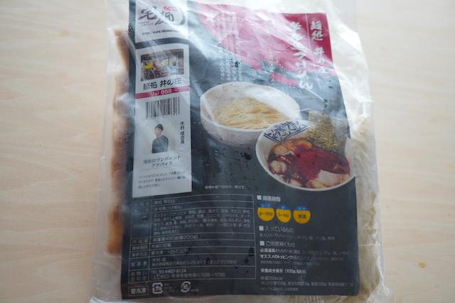東京・練馬「麺処 井の庄 辛辛魚つけめん」を自宅で実食レポート【名店ラーメン取り寄せ連載】