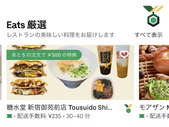 「Eats 厳選」から特におすすめ店をピックアップ!