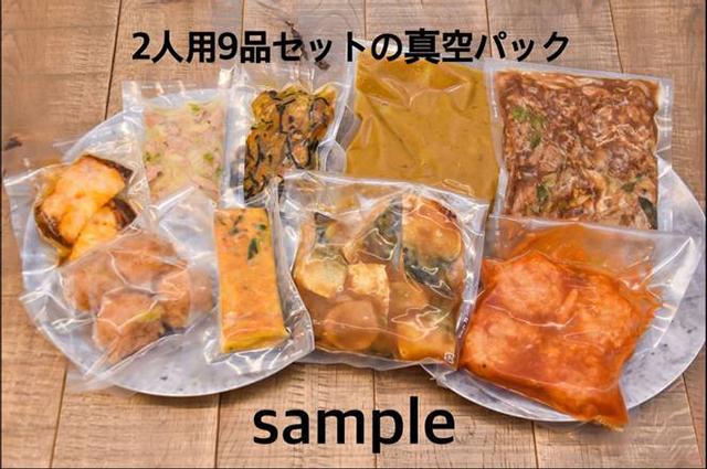 食品工場GOTENYAMA つくりおきデリ1人用×4日夕食分(9品セット)